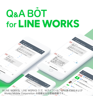 LINE WORKSとLINE@のチャットBot